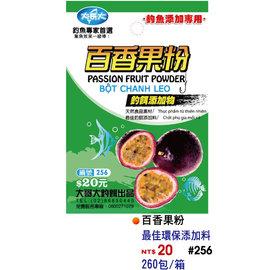 ◎百有釣具◎大哥大 [#256]百香果粉 天然食品素材 最佳添加料