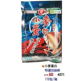 ◎百有釣具◎大哥大 [#271]小麥蛋白 特選拉絲粉