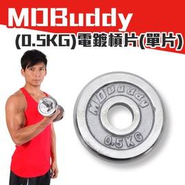 MDBuddy 單片電鍍槓片 0.5KG(啞鈴 健身 重量訓練【99301409】≡排汗專家≡