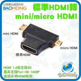 台南寶弘~ HDMI母頭轉micro mini HDMI公頭 公對母 T型轉接頭 轉換頭