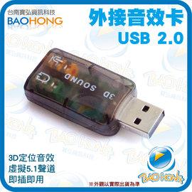 台南寶弘~USB 2.0 外接音效卡 3D定位音效 虛擬5.1聲道 支援WIN7  WIN