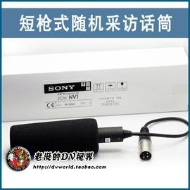 采訪話筒 麥克風 攝像機錄音ECM~NV1 短槍式 話筒22 電容