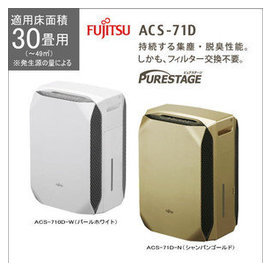 Demostyle  富士通 FUJITSU ACS~71D空氣清淨機 脫臭 PM 2.