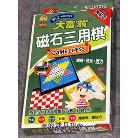 批發/大富翁8056攜帶型磁石三用磁性棋跳棋飛行棋中國相棋象棋
