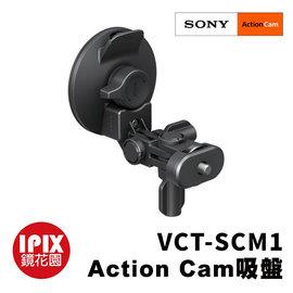 ~鏡花園~SONY ActionCam 吸盤固定座 Suction Cup Mount ^