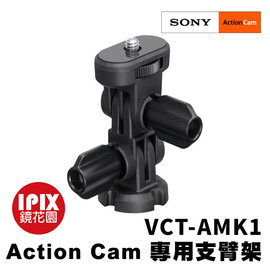 ~鏡花園~SONY ActionCam 支臂架 Arm Kit ^(VCT~AMK1^)