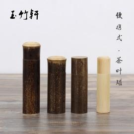 竹制茶葉桶子 茶葉筒包裝 便攜式竹筒香筒 茶葉罐 隨身 旅行