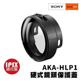 ~鏡花園~SONY ActionCam 硬式鏡頭保護蓋  AKA~HLP1