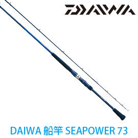 ◎百有釣具◎  DAIWA  SEAPOWER 73  200-240  並繼船竿