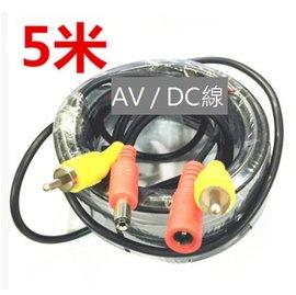 AV^(黃^) DC 5.5mm RCA監控線^(帶電源線^) 二合一線 監控線材一體線