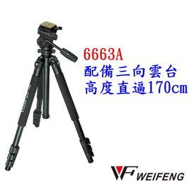 FANCIER偉峰WF~6663A FT~6663A三維雲台 三腳架 高度可達170cm