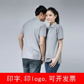 男女印字 半袖T恤衫短袖文化廣告衫polo衫移動聯通電信工作服