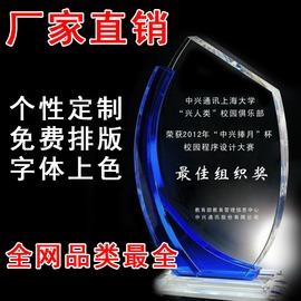 畢業留念同學會 品高檔 水晶獎杯獎牌 獎杯 定制獎品