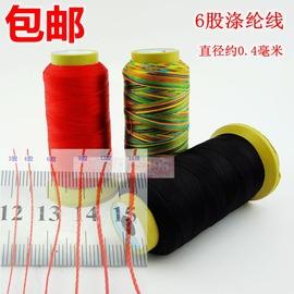 diy串珠線 編織線 流蘇手鏈繩項鏈繩滌綸6股線高強線紅繩 包郵