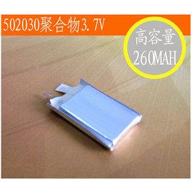 052030 3.7V MP3/小音箱/藍芽/GPS/小玩具 鋰聚合物鋰電池 (260mA)
