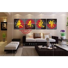4字畫紫氣東來 壁畫掛畫沙發背景�椓佴6e無框畫客廳四聯畫水晶畫