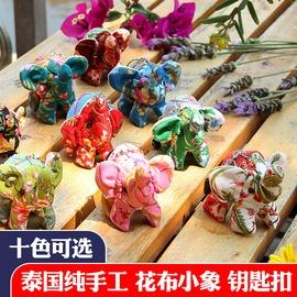 泰國 小象鑰匙扣 泰國印花布純棉 制作 在泰國大象代表吉祥