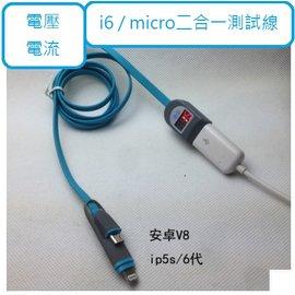 新竹市 apple iphone5/6 andriod micro usb 二合一 電壓/電流 充電器測試線/充電線 (1米/1M) 充電快速 [AIM-00001]