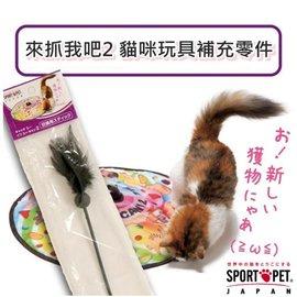 ~三吉米熊~ SPORTPET JAPAN來抓我吧2旋轉軌道球貓玩具補充零件^(1組3入^