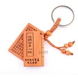 開光 桃木 鑰匙扣 掛件 掛飾 鑰匙鏈 辟邪保平安 心經金剛經