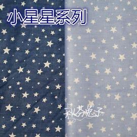 娃衣diy牛仔藍小五角星~二色全棉斜紋布料面料50cm^~75cm