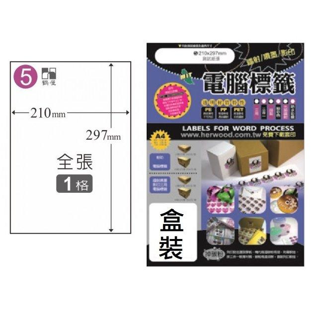 ~鶴屋 1格~^(5號^)白色電腦標籤貼紙 105張 盒 ^(Herwood^)^(B21