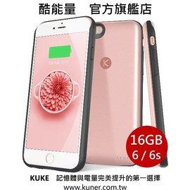 酷能量(KUNER  酷殼iPhone 6 6s 充電 16g記憶體擴容版,完美貼合iph