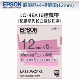EPSON C53S625055 LC~4EA15和紙系列粉白條紋灰字標籤帶^(寬度12m