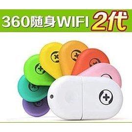 正品2代 360隨身wifi 迷你 移動 無線路由器 無線分享器 迷你隨身WIFI小米