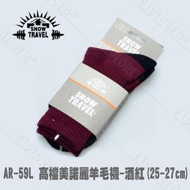 探險家露營帳篷㊣AR-59L SnowTravel雪之旅 美麗諾 羊毛襪-酒紅(25-27cm) 保暖 賞雪 運動 登山 健行 休閒襪