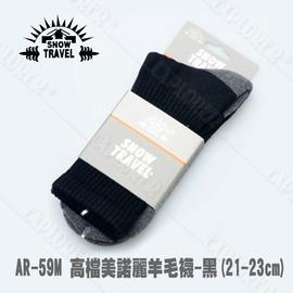 探險家露營帳篷㊣AR-59M SnowTravel雪之旅 美麗諾 羊毛襪-黑(21-23cm) 保暖 賞雪 運動 登山 健行 休閒襪
