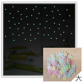 【Q禮品】A2839 星星夜光壁貼-3.7cm/100入/立體星星壁貼/夜光壁貼/夜光貼紙/星空/天花板貼/房間佈置