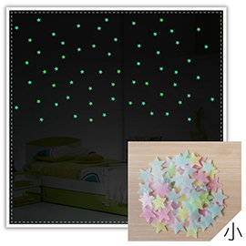 【Q禮品】A2838 星星夜光壁貼-3cm/100入/立體星星壁貼/夜光壁貼/夜光貼紙/星空/天花板貼/房間佈置