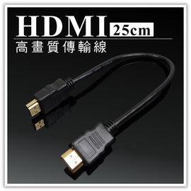 【Q禮品】B2849 HDMI傳輸線-30CM/0.5米/半米/數位 高畫質 傳輸線/訊號線/藍光播放機/筆記型電腦