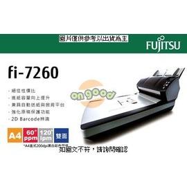 FUJITSU fi~7260 A4 彩色雙面掃描器 ◆無與倫比的高性價比◆超大容量進紙槽