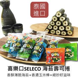 ~ ~泰國 喜樂口 SELECO~海苔壽司捲 辣味~30支入~ 零食、泰國香米棒 時時購S