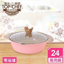 DS系列~Top Chef ~ W2406 玫瑰鑄造不沾萬用鍋 24公分^(電磁爐 鈦合金