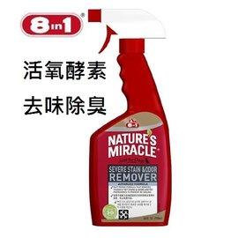 ~美國8in1~自然奇蹟~活氧酵素去漬除臭噴劑^(清新香味^) 24oz ~御品小舖~