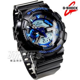 G~SHOCK CASIO卡西歐 超 指針 雙顯錶 藍x黑 男錶 GA~110CB~1A