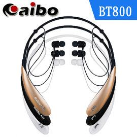 ~隨貨贈吊飾~aibo BT800 型頸掛式藍牙耳機麥克風  Bluetooth4.0