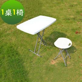 【免工具】49.5x寬76.5x高37-74/公分(桌面4.5公分厚)六段式可調整-折疊桌椅組/餐桌椅組/戶外桌椅組/休閒桌椅組(1桌1椅)-HL-SJ32+D96-1