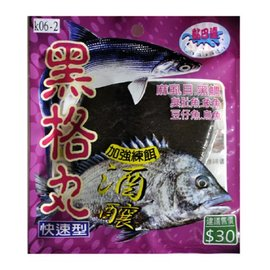 ◎百有釣具◎黏巴達 [K06](K06-2) 黑格丸 黑鯛丸餌 酒釀