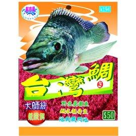 ◎百有釣具◎黏巴達 [K194] 台灣鯛福壽餌