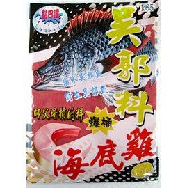 ◎百有釣具◎黏巴達 [K65] 海底雞吳郭料