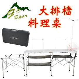 探險家戶外用品㊣ZC92438 GO SPORT大排檔料理桌 鋁合金手提箱料理桌炊事桌手提