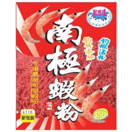 ◎百有釣具◎黏巴達 [K118] 大南極蝦粉