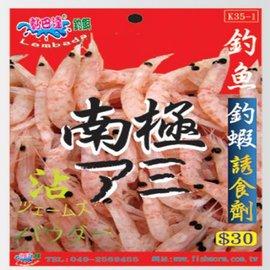 ◎百有釣具◎黏巴達 [K35-1] 低溫南極蝦粉