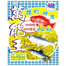 ◎百有釣具◎黏巴達 [K54] 萬能王 L  挫.釣.拌蟲