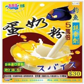 ◎百有釣具◎黏巴達 [K140]濃縮蛋奶粉