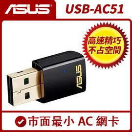 ^( 品^)ASUS華碩 USB~AC51 雙頻Wireless~AC600 WiFi介面